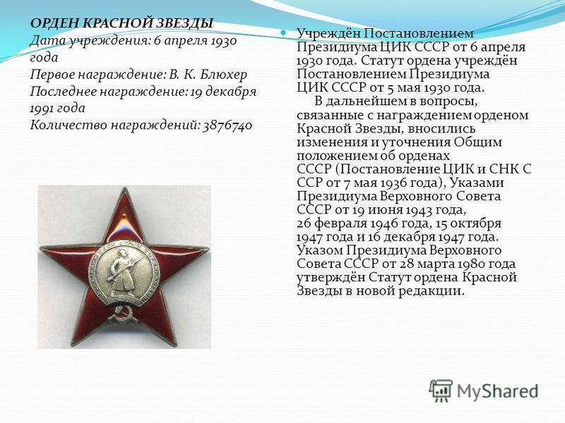 Учреждён Постановлением Президиума ЦИК СССР от 6 апреля 1930 года. Статут ордена учреждён Постановлением Президиума ЦИК СССР от 5 мая 1930 года. В дальнейшем в вопросы, связанные с награждением орденом Красной Звезды, вносились изменения и уточнения