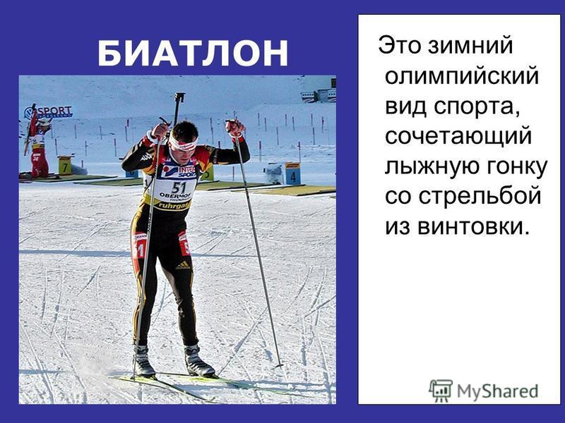 КОНЬКОБЕЖНЫЙ СПОРТ Скоростной бег на коньках вид спорта, в котором необходимо как можно быстрее преодолевать определённую дистанцию на ледовом стадионе по замкнутому кругу.