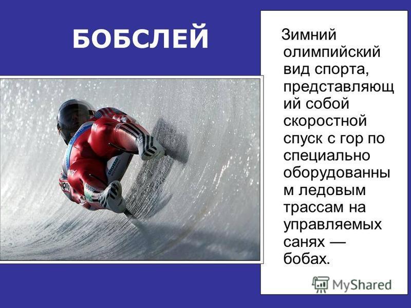 БИАТЛОН Это зимний олимпийский вид спорта, сочетающий лыжную гонку со стрельбой из винтовки.