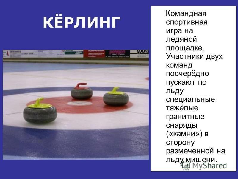 ФИГУРНОЕ КАТАНИЕ Это зимний вид спорта, в котором спортсмены перемещают ся на коньках по льду с выполнением дополнительных элементов, чаще всего под музыку.