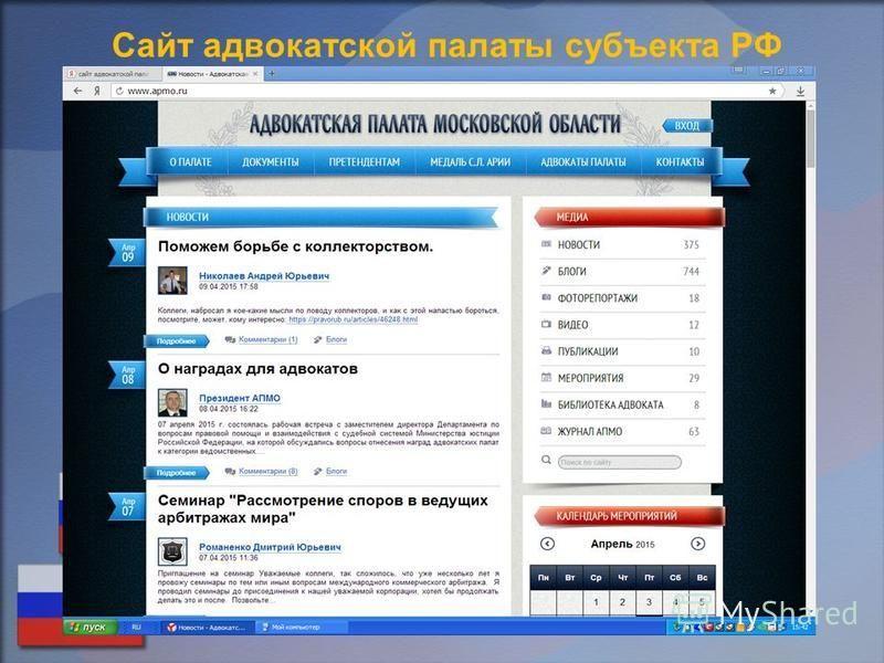 Сайт адвокатской палаты субъекта РФ