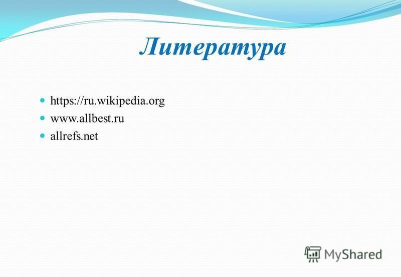 Литература https://ru.wikipedia.org www.allbest.ru allrefs.net