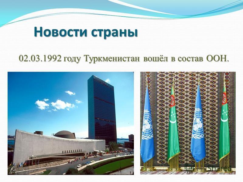 Новости страны 02.03.1992 году Туркменистан вошёл в состав ООН.