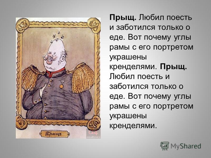 Прыщ. Любил поесть и заботелся только о еде. Вот почему углы рамы с его портретом украшены кренделями.