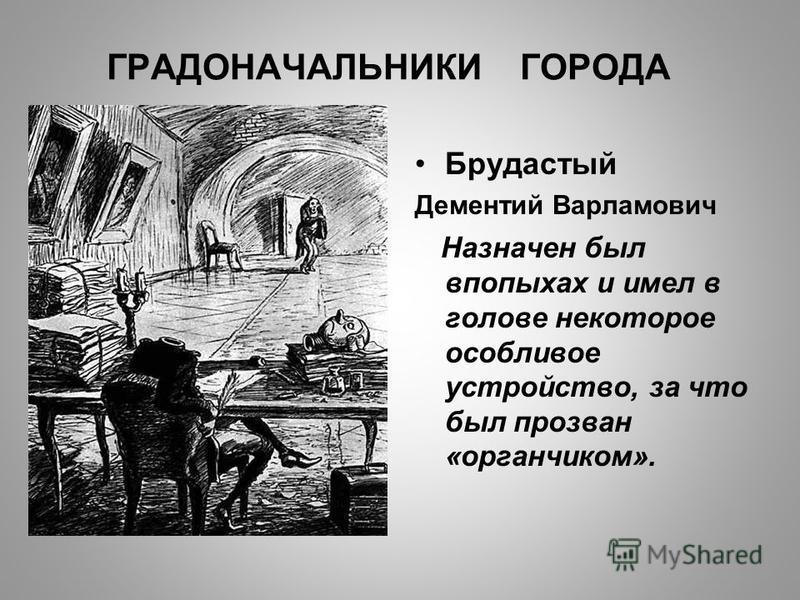 ГРАДОНАЧАЛЬНИКИ ГОРОДА Брудастый Дементий Варламович Назначен был впопыхах и имел в голове некоторое особливое устройство, за что был прозван «органчиком».
