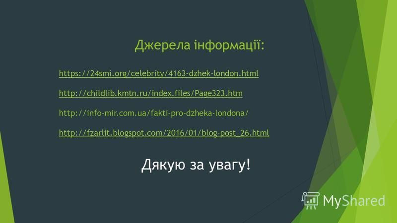 Джерела інформації: https://24smi.org/celebrity/4163-dzhek-london.html http://childlib.kmtn.ru/index.files/Page323.htm http://info-mir.com.ua/fakti-pro-dzheka-londona/ http://fzarlit.blogspot.com/2016/01/blog-post_26.html https://24smi.org/celebrity/