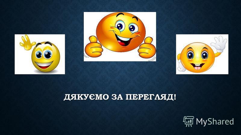 ВИКОРИСТАНІ ДЖЕРЕЛА : http://dovidka.biz.ua/zhaga-do-zhittya-tsitati/ http://images.myshared.ru/20/1246401/slide_7.jpg https://refdb.ru/look/2344243.html http://www.myshared.ru/slide/1172366/