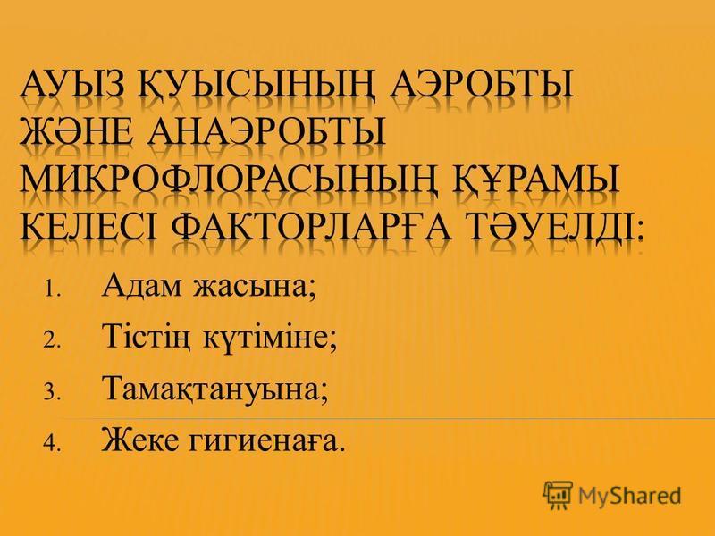 1. Адам жасына; 2. Тістің күтіміне; 3. Тамақтануына; 4. Жеке гигиенаға.