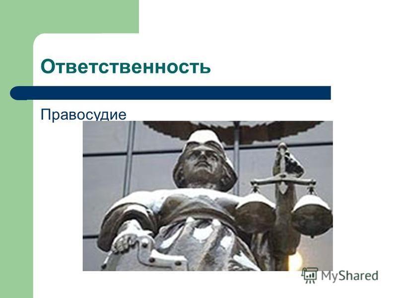 Ответственность Правосудие