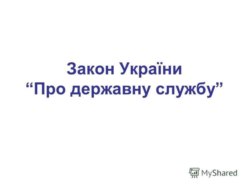 Закон України Про державну службу