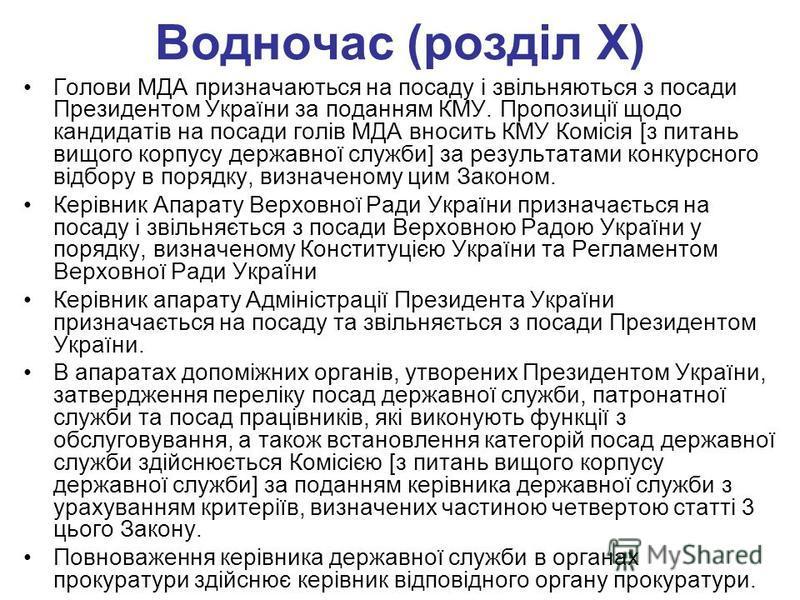 Водночас (розділ Х) Голови МДА призначаються на посаду і звільняються з посади Президентом України за поданням КМУ. Пропозиції щодо кандидатів на посади голів МДА вносить КМУ Комісія [з питань вищого корпусу державної служби] за результатами конкурсн