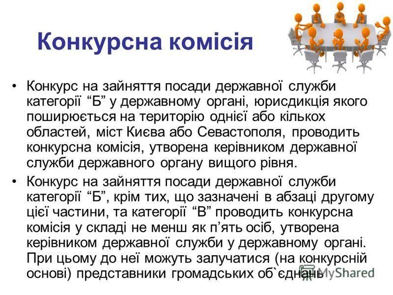 Конкурсна комісія Конкурс на зайняття посади державної служби категорії Б у державному органі, юрисдикція якого поширюється на територію однієї або кількох областей, міст Києва або Севастополя, проводить конкурсна комісія, утворена керівником державн