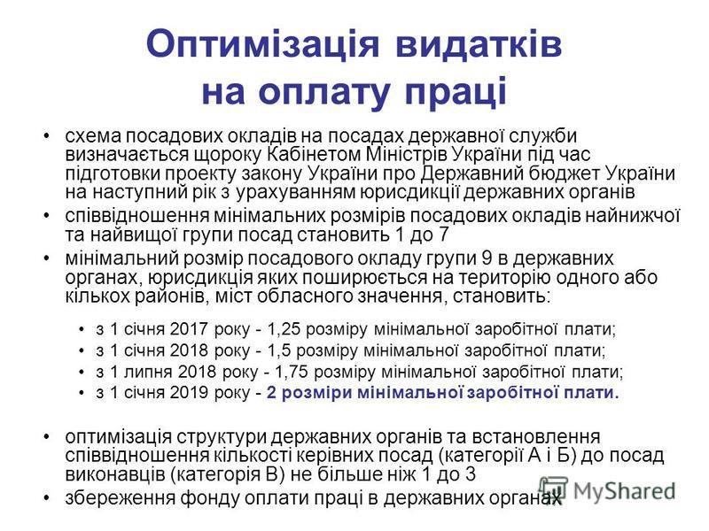 Оптимізація видатків на оплату праці схема посадових окладів на посадах державної служби визначається щороку Кабінетом Міністрів України під час підготовки проекту закону України про Державний бюджет України на наступний рік з урахуванням юрисдикції
