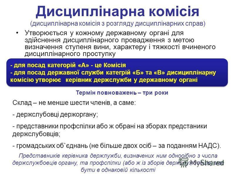 Дисциплінарна комісія (дисциплінарна комісія з розгляду дисциплінарних справ) Утворюється у кожному державному органі для здійснення дисциплінарного провадження з метою визначення ступеня вини, характеру і тяжкості вчиненого дисциплінарного проступку