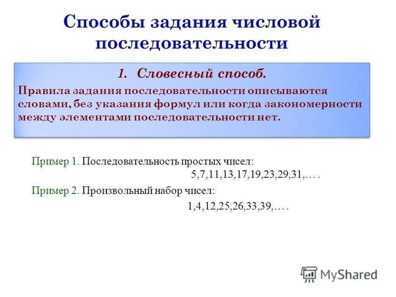 1. Словесный способ. Правила задания последовательности описываются словами, без указания формул или когда закономерности между элементами последовательности нет. 1. Словесный способ. Правила задания последовательности описываются словами, без указан