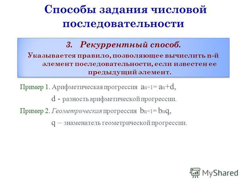 3. Рекуррентный способ. Указывается правило, позволяющее вычислить n-й элемент последовательности, если известен ее предыдущий элемент. 3. Рекуррентный способ. Указывается правило, позволяющее вычислить n-й элемент последовательности, если известен е