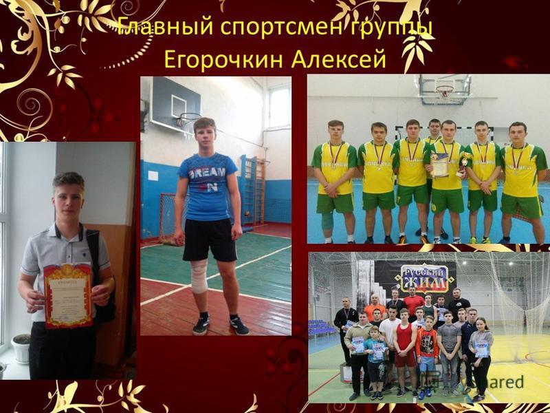 Культ.организатор Соколов Артур