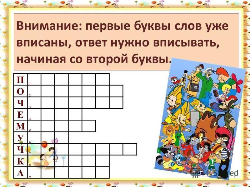 3 Внимание: первые буквы слов уже вписаны, ответ нужно вписывать, начиная со второй буквы. П 1 О 2 Ч 3 Е 4 М 5 У 6 Ч 7 К 8 А 9