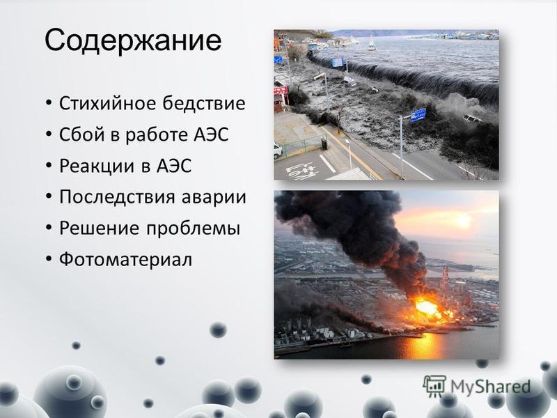 Содержание Стихийное бедствие Сбой в работе АЭС Реакции в АЭС Последствия аварии Решение проблемы Фотоматериал