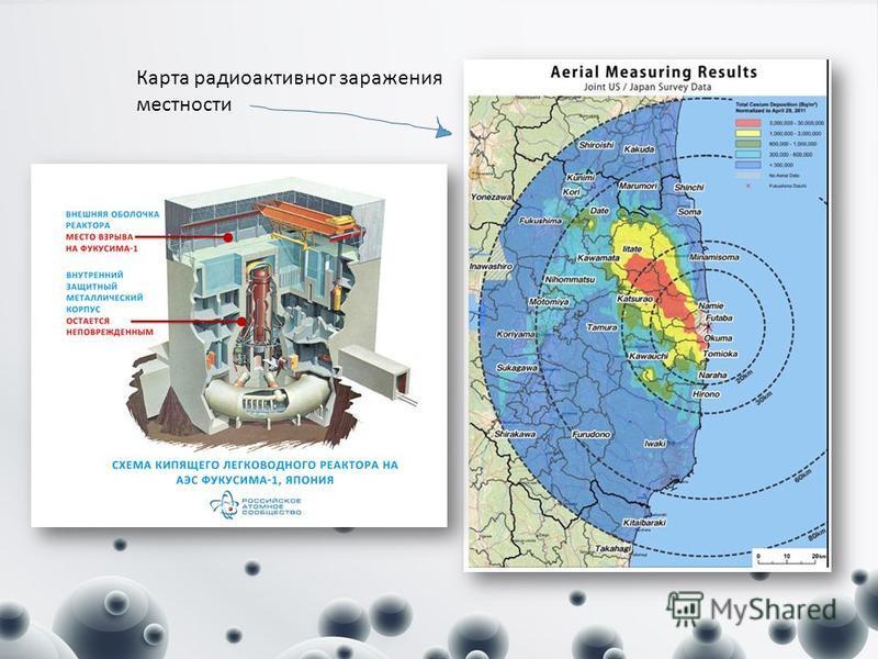 Карта радиоактивного заражения местности