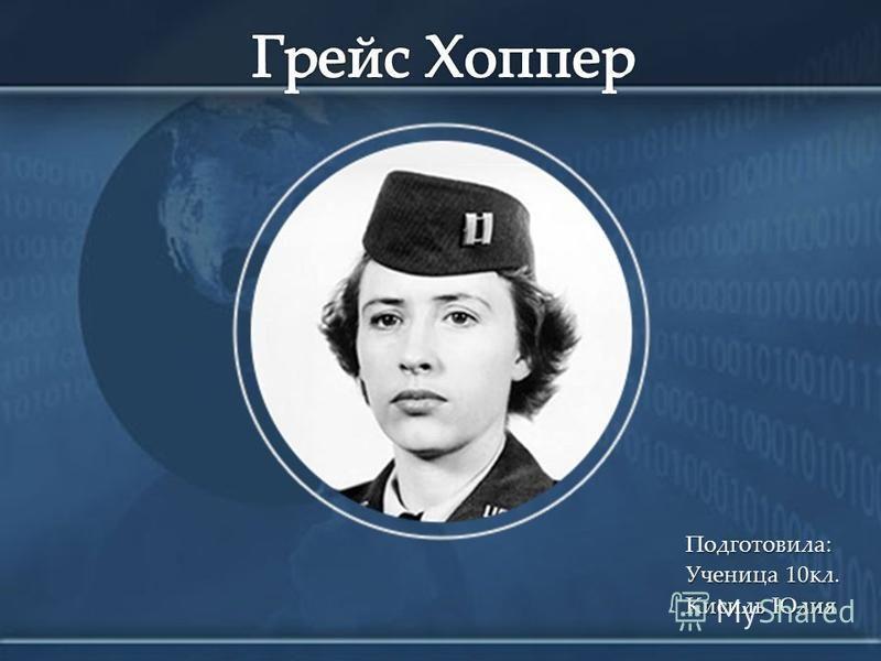 Подготовила: Ученица 10 кл. Кисиль Юлия