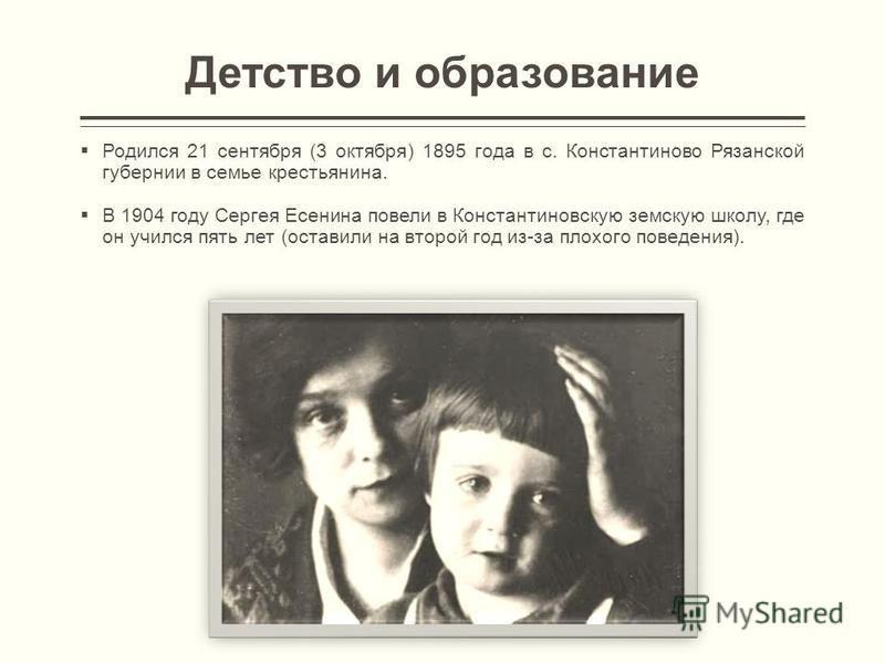 ЖИЗНЬ И ТВОРЧЕСТВО СЕРГЕЯ ЕСЕНИНА Подготовила: Ученица 11 класса Кисиль Юлия