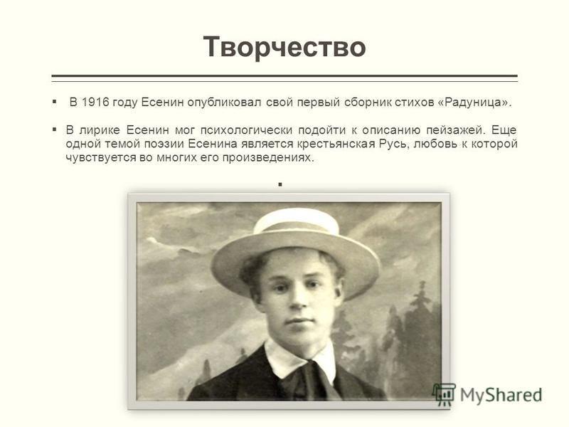 Творчество Познакомился с Анной Романовной Изрядновой и вступил с ней в гражданский брак. 1 декабря 1914 года у них родился сын Юрий. В Москве в 1914 году публикует своё первое стихотворение Береза, которое было напечатано в Московском детском журнал