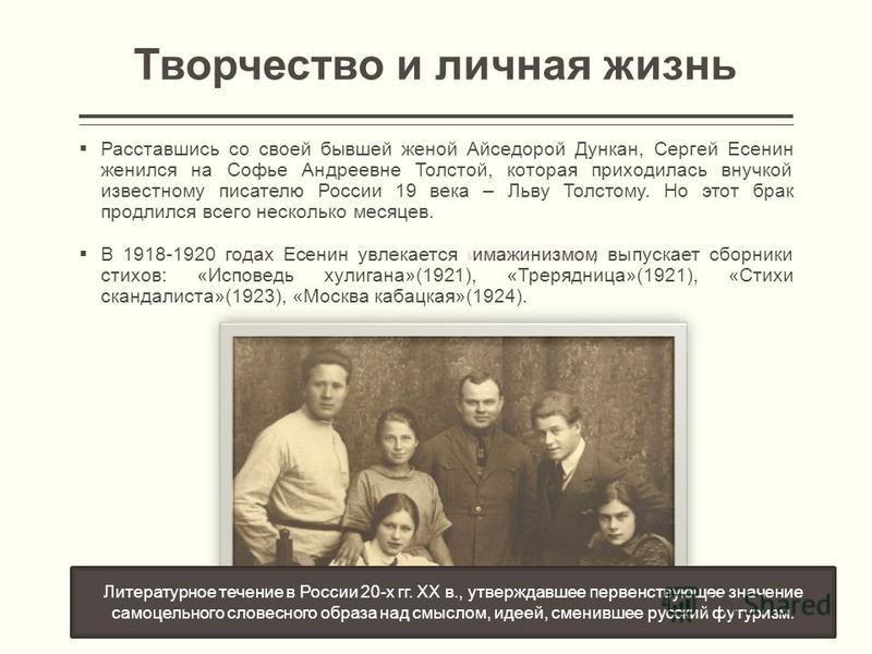 Творчество и личная жизнь В 1919 году Есенин познакомился с Анатолием Маристофом и пишет свои первые поэмы – Инония и Кобыльи корабли. Осенью 1921 года Сергей Есенин встретил известную американскую танцовщицу Айседору Дункан и уже в мае 1922 года офи