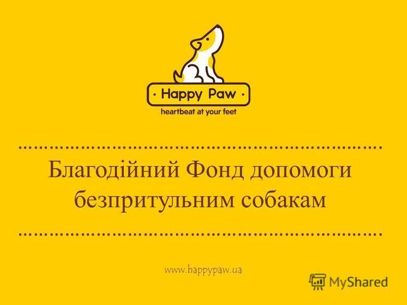 ……………………………………………………………. Благодійний Фонд допомоги безпритульним собакам ……………………………………………………………. www.happypaw.ua