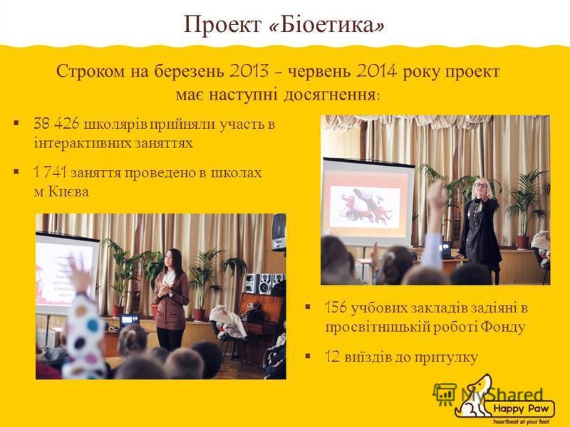Строком на березень 2013 - червень 2014 року проект має наступні досягнення: 38 426 школярів прийняли участь в інтерактивних заняттях 1 741 заняття проведено в школах м.Києва 156 учбових закладів задіяні в просвітницькій роботі Фонду 12 виїздів до пр