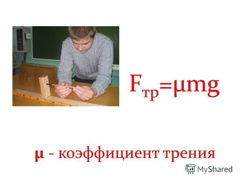 F тр =µmg µ - коэффициент трения