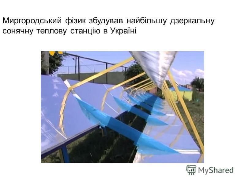 Миргородський фізик збудував найбільшу дзеркальну сонячну теплову станцію в Україні