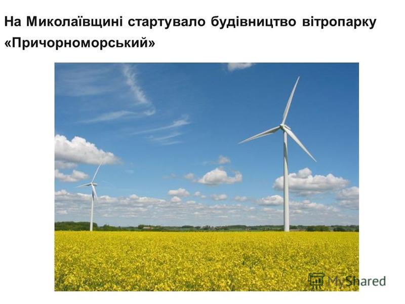 На Миколаївщині стартувало будівництво вітропарку «Причорноморський»