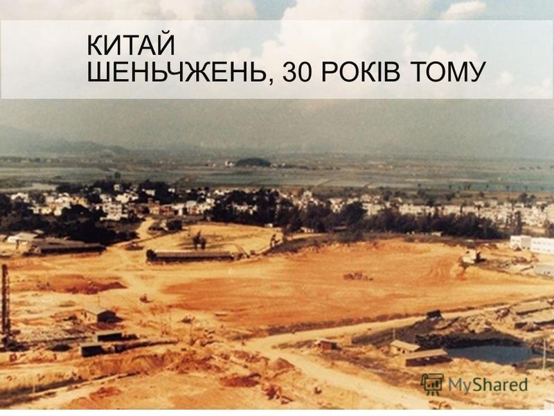 КИТАЙ ШЕНЬЧЖЕНЬ, 30 РОКІВ ТОМУ