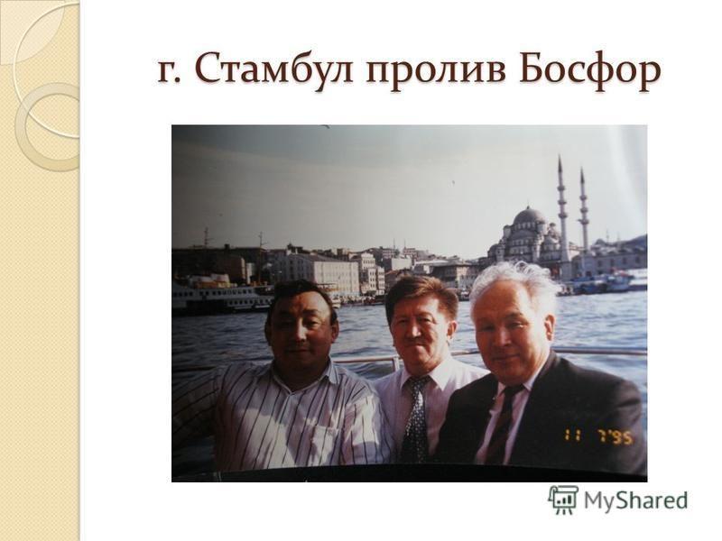 г. Стамбул