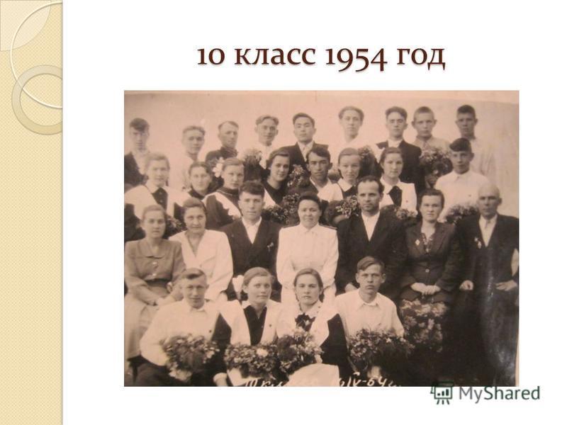 9 класс 1953 год