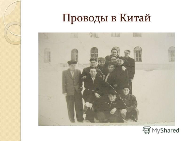 10 класс 1954 год