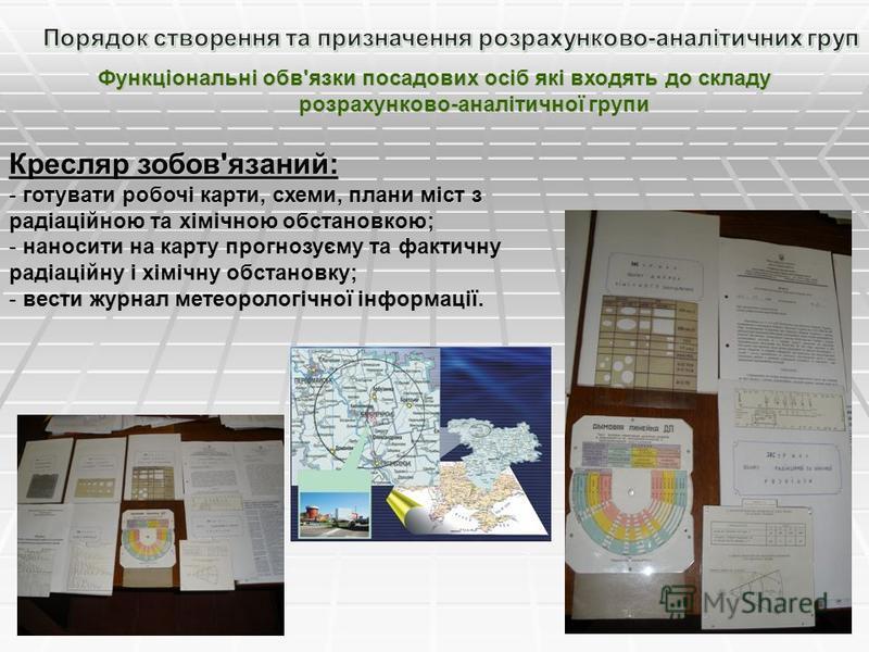 Кресляр зобов'язаний: - готувати робочі карти, схеми, плани міст з радіаційною та хімічною обстановкою; - наносити на карту прогнозуєму та фактичну радіаційну і хімічну обстановку; - вести журнал метеорологічної інформації. Функціональні обв'язки пос
