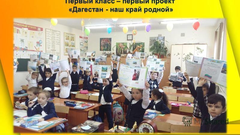 Первый класс – первый проект «Дагестан - наш край родной»