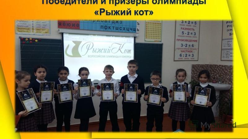 Победители и призёры олимпиады «Рыжий кот»