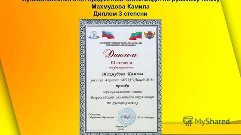 Муниципальный этап предметной олимпиады по русскому языку Махмудова Камила Диплом 3 степени