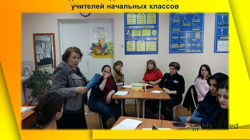 Заседание методического объединения учителей начальных классов