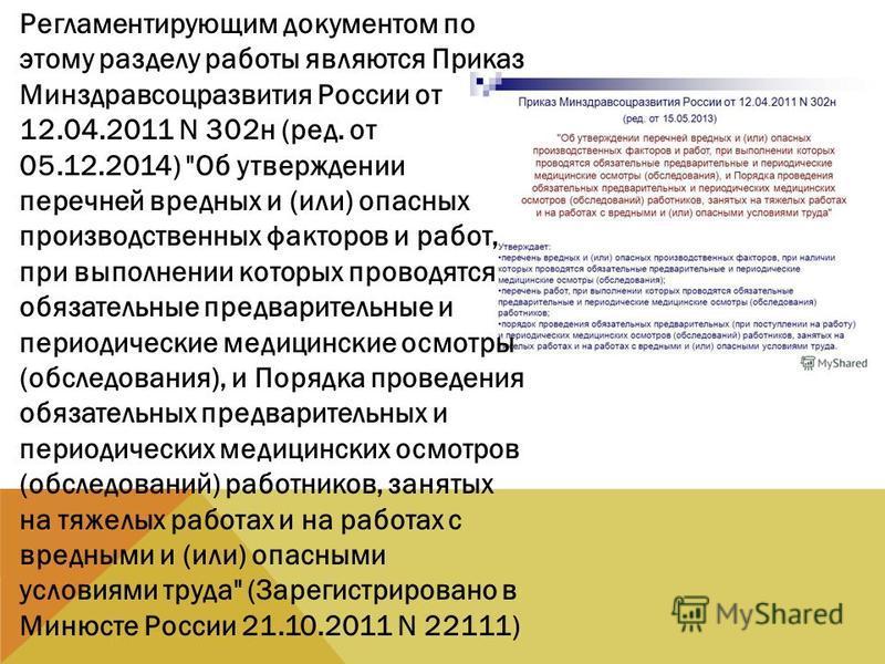 Регламентирующим документом по этому разделу работы являются Приказ Минздравсоцразвития России от 12.04.2011 N 302 н (ред. от 05.12.2014)