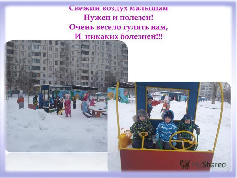 Свежий воздух малышам Нужен и полезен! Очень весело гулять нам, И никаких болезней!!!