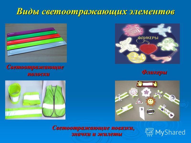 Виды светоотражающих элементов Светоотражающие полоски Фликеры Фликеры Светоотражающие повязки, значки и жилеты