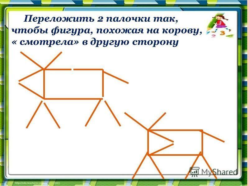 Переложить 2 палочки так, чтобы фигура, похожая на корову, « смотрела» в другую сторону