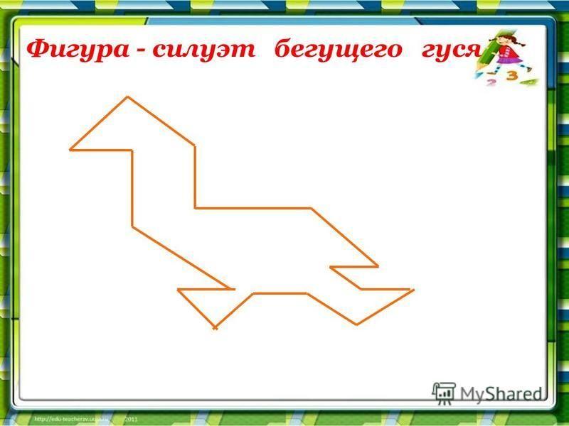 Фигура - силуэт бегущего гуся