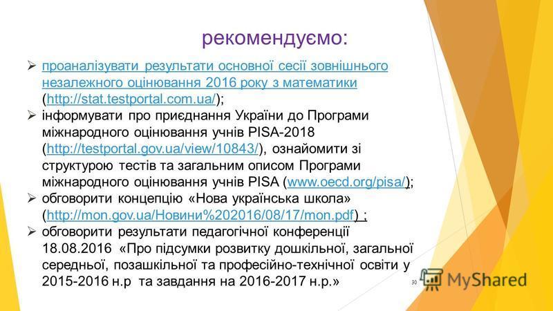 рекомендуємо: 30 проаналізувати результати основної сесії зовнішнього незалежного оцінювання 2016 року з математики (http://stat.testportal.com.ua/); проаналізувати результати основної сесії зовнішнього незалежного оцінювання 2016 року з математикиht