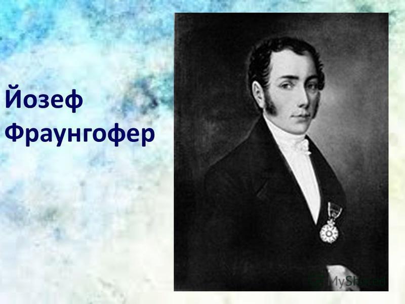 Йозеф Фраунгофер