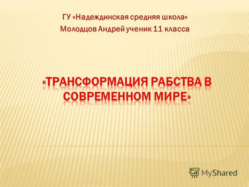 ГУ «Надеждинская средняя школа» Молодцов Андрей ученик 11 класса